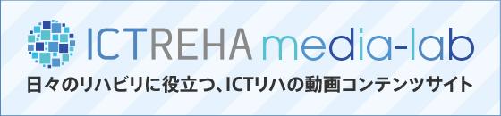 ICTREHA media-lab 日々のリハビリに役立つ、ICTリハの動画コンテンツサイト