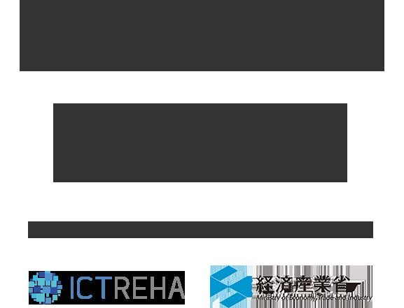 ICTリハで、日本の介護予防を変える!クラウド上のビッグデータを活用し、健康を取り戻す。今までの概念を覆す、介護現場から生まれた運営支援ソフトです。平成28年度 健康寿命延伸産業創出推進事業。